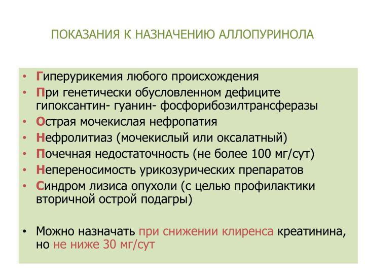 ПОКАЗАНИЯ К НАЗНАЧЕНИЮ АЛЛОПУРИНОЛА