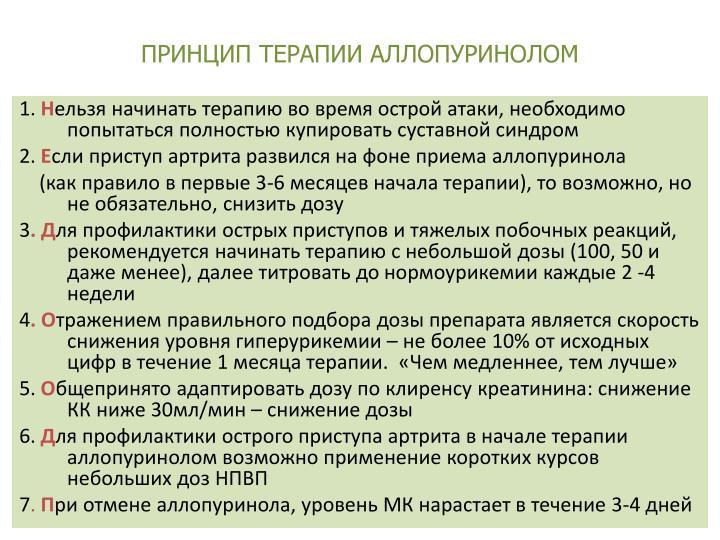 ПРИНЦИП ТЕРАПИИ АЛЛОПУРИНОЛОМ