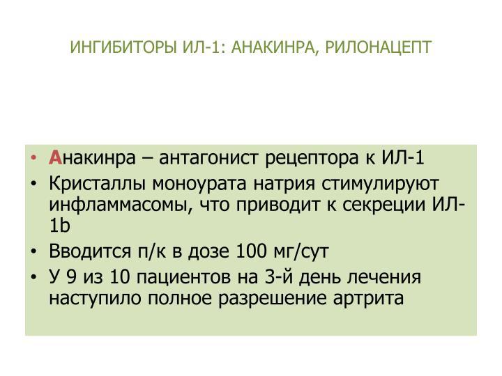 ИНГИБИТОРЫ ИЛ-1: АНАКИНРА, РИЛОНАЦЕПТ