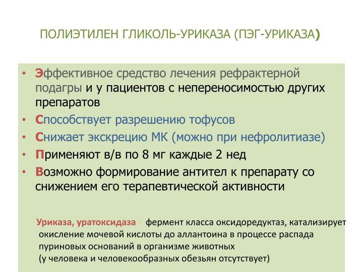 ПОЛИЭТИЛЕН ГЛИКОЛЬ-УРИКАЗА (ПЭГ-УРИКАЗА