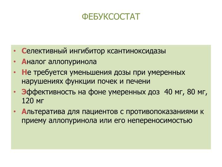 ФЕБУКСОСТАТ