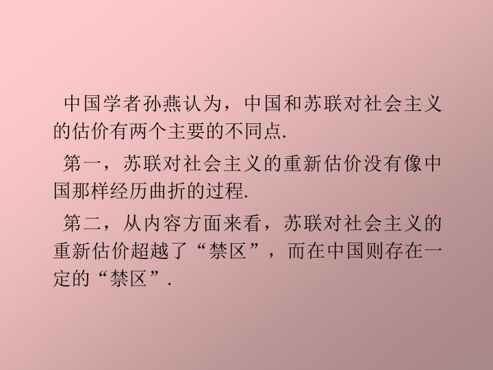 中国学者孙燕认为,中国和苏联对社会主义的估价有两个主要的不同点