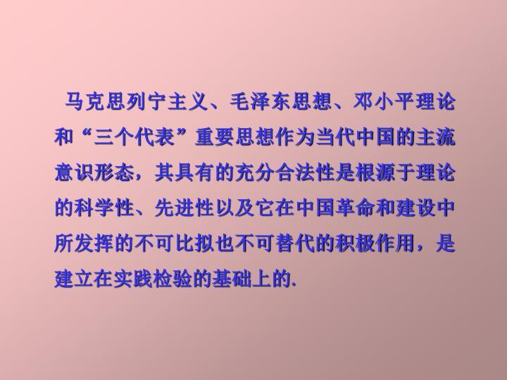 马克思列宁主义、毛泽东思想、邓小平理论和