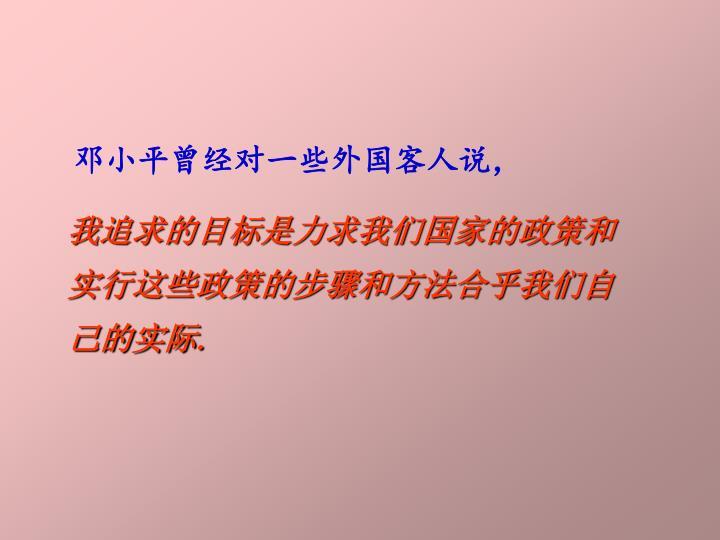 邓小平曾经对一些外国客人说,