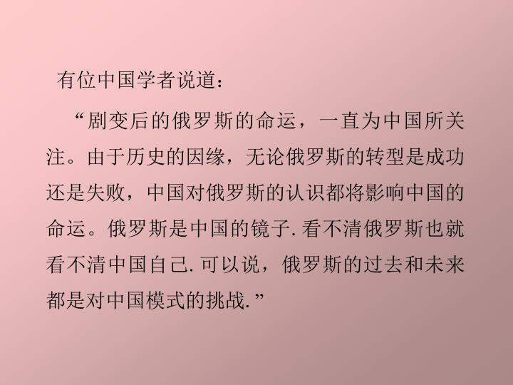 有位中国学者说道: