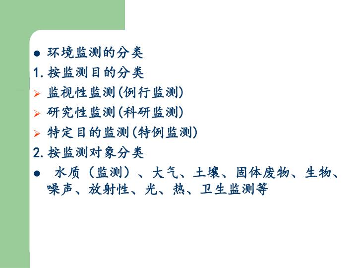 环境监测的分类