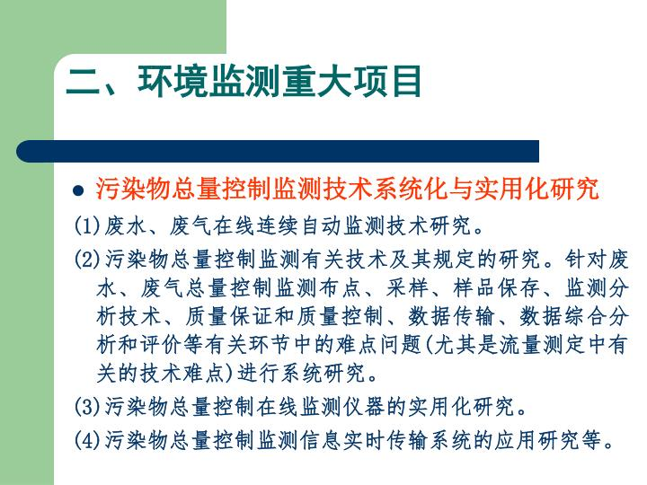 二、环境监测重大项目