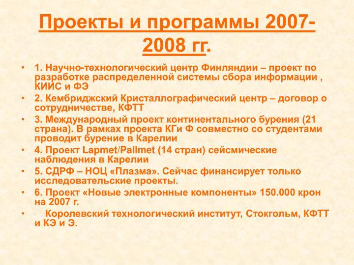 Проекты и программы 2007-2008 гг