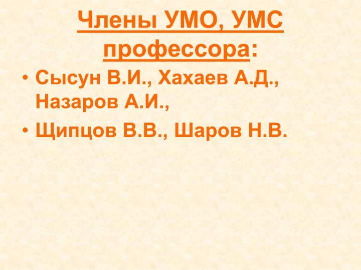 Члены УМО, УМС профессора