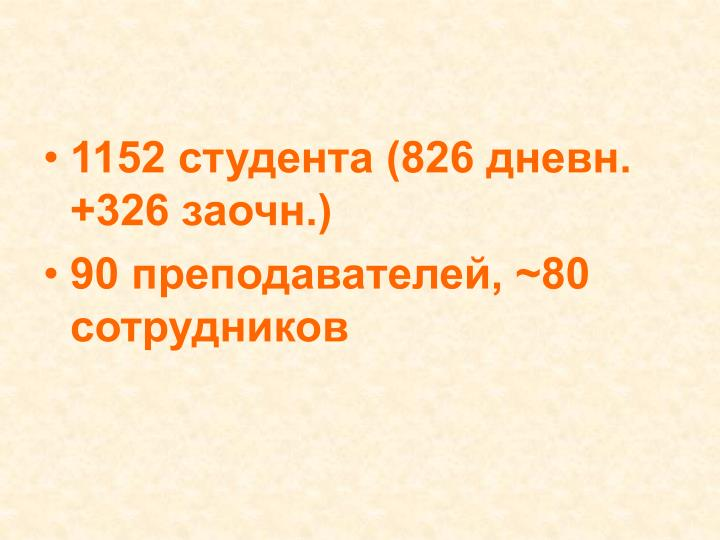 1152 студента (826 дневн. +326 заочн.)