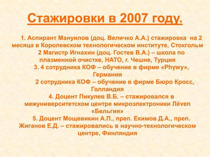 Стажировки в 2007 году.