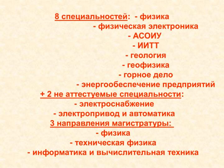 8 специальностей