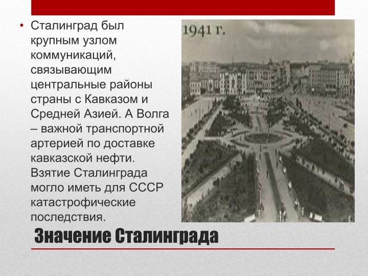 Значение Сталинграда