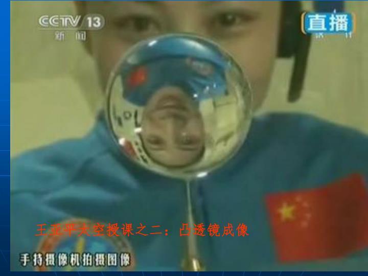 王亚平太空授课之二:凸透镜成像