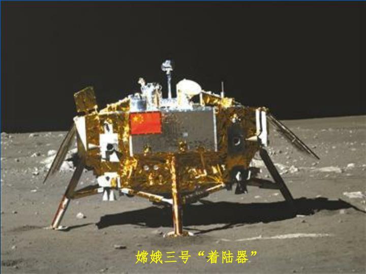 """嫦娥三号""""着陆器"""""""