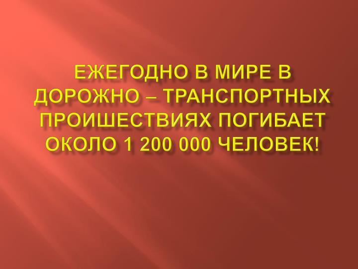 1 200 0001