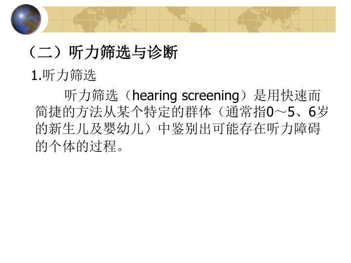 (二)听力筛选与诊断