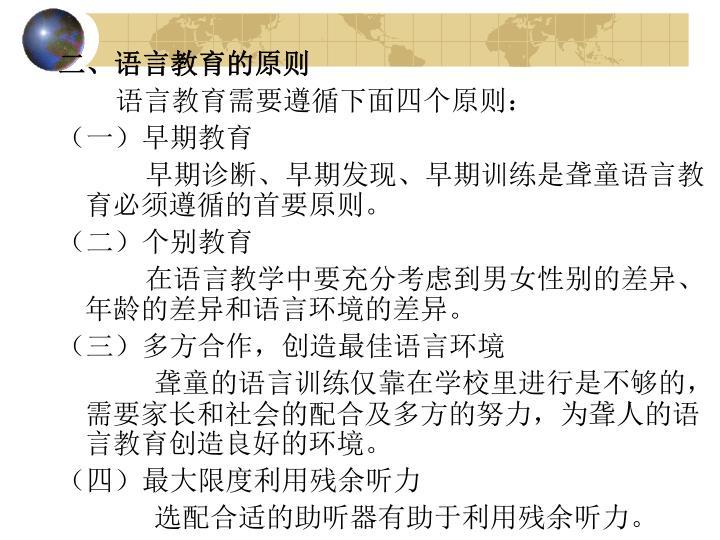 二、语言教育的原则