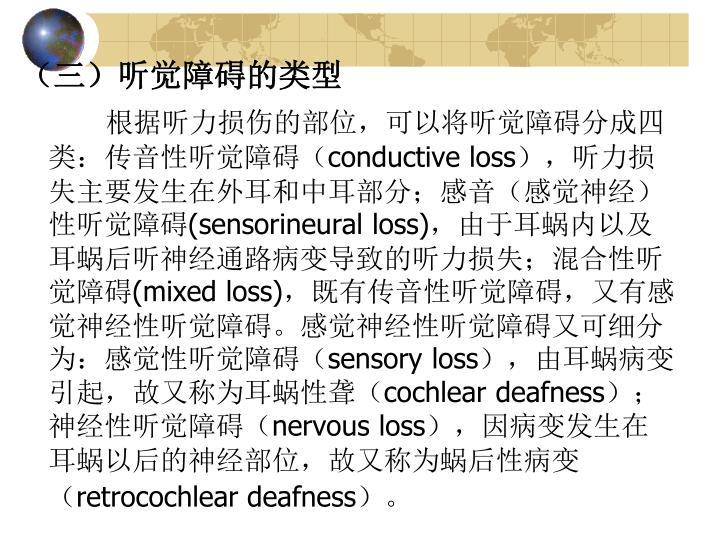(三)听觉障碍的类型