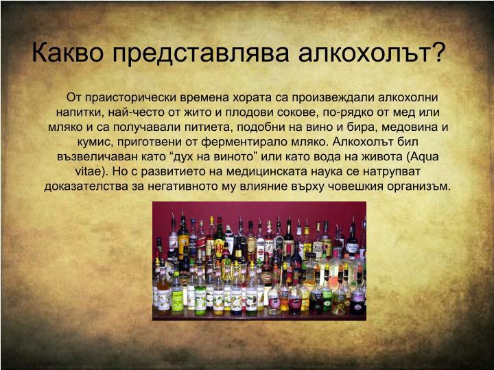 Какво представлява алкохолът?