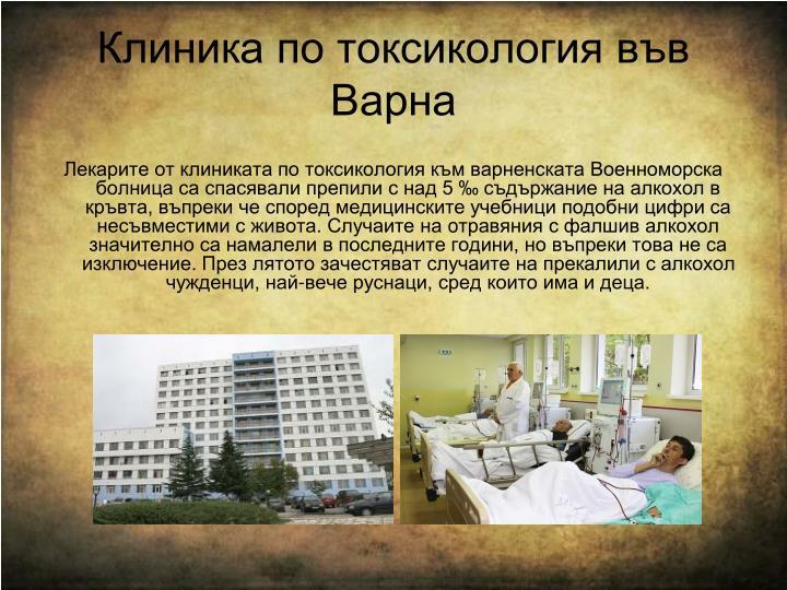 Клиника по токсикология във Варна