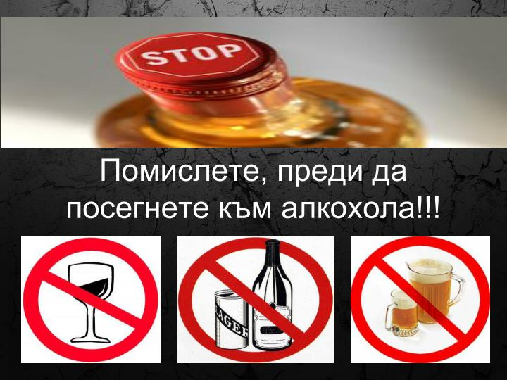 Помислете, преди да посегнете към алкохола!!!