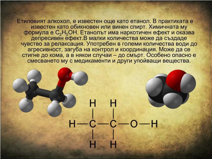 Етиловият алкохол, е известен още като етанол. В практиката е известен като обикновен или винен спирт. Химичната му формула е C