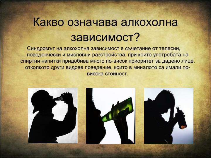 Какво означава алкохолна зависимост?