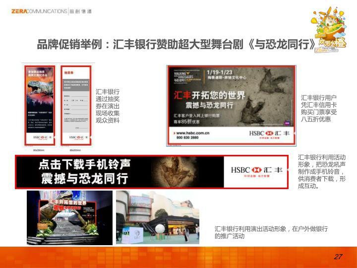 品牌促销举例:汇丰银行赞助超大型舞台剧