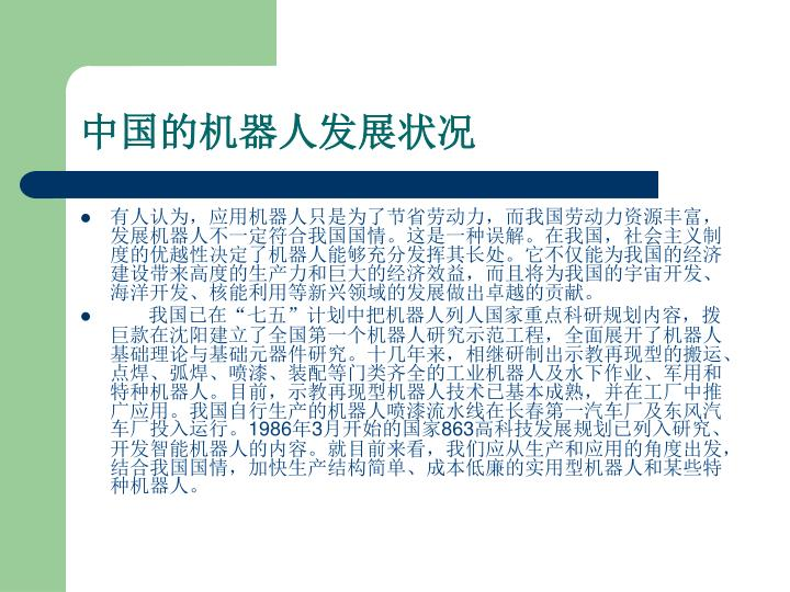 中国的机器人发展状况
