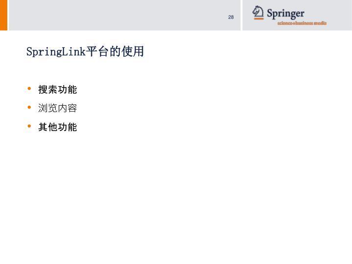 SpringLink