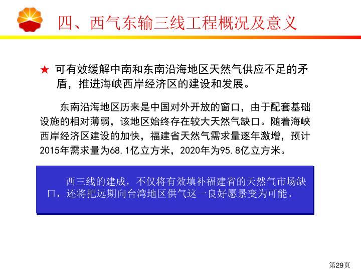 西三线的建成,不仅将有效填补福建省的天然气市场缺口,还将把远期向台湾地区供气这一良好愿景变为可能。