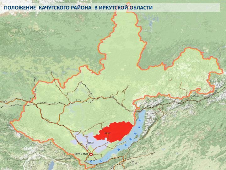 карта иркутской области качугского района рыбный уян