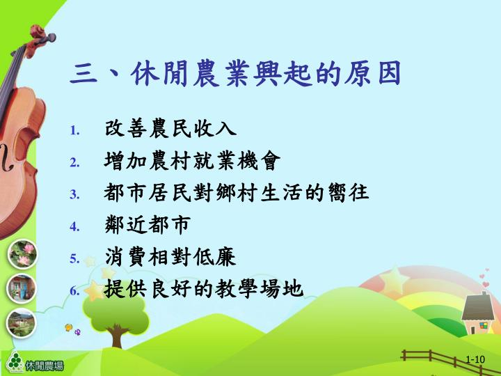 三、休閒農業興起的原因