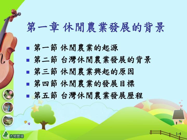 第一章 休閒農業發展的背景