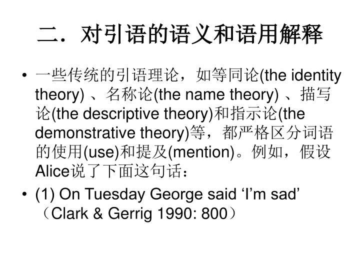 二.对引语的语义和语用解释