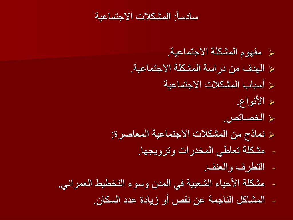 كتاب اسس علم الاجتماع اسماعيل كتبخانه