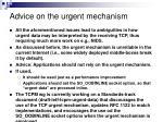 advice on the urgent mechanism