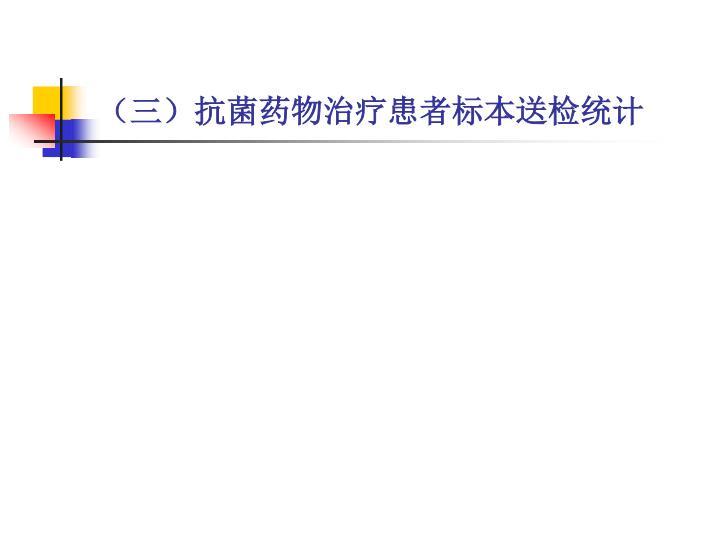 (三)抗菌药物治疗患者标本送检统计