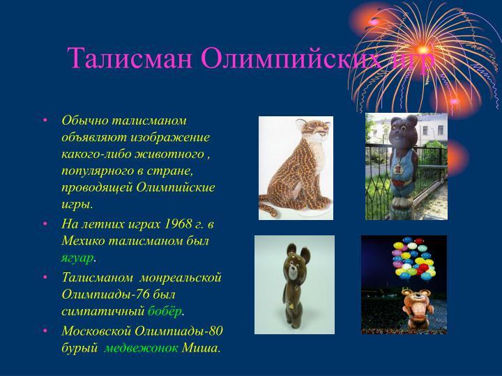 Талисман Олимпийских игр
