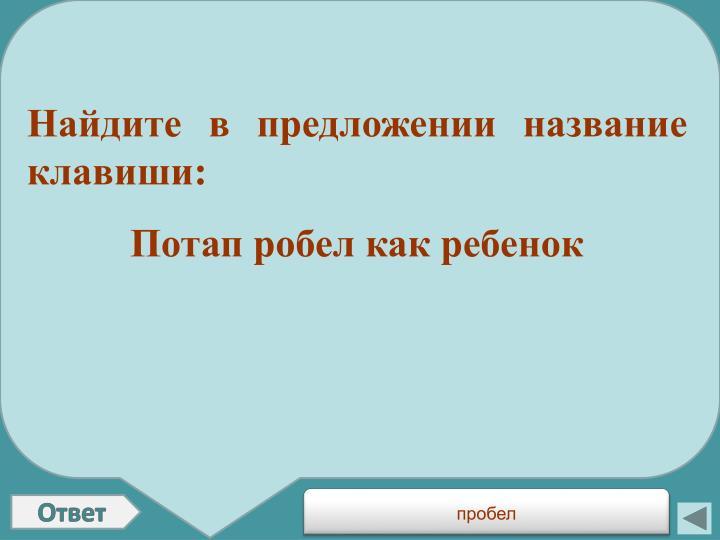 Найдите в предложении название клавиши: