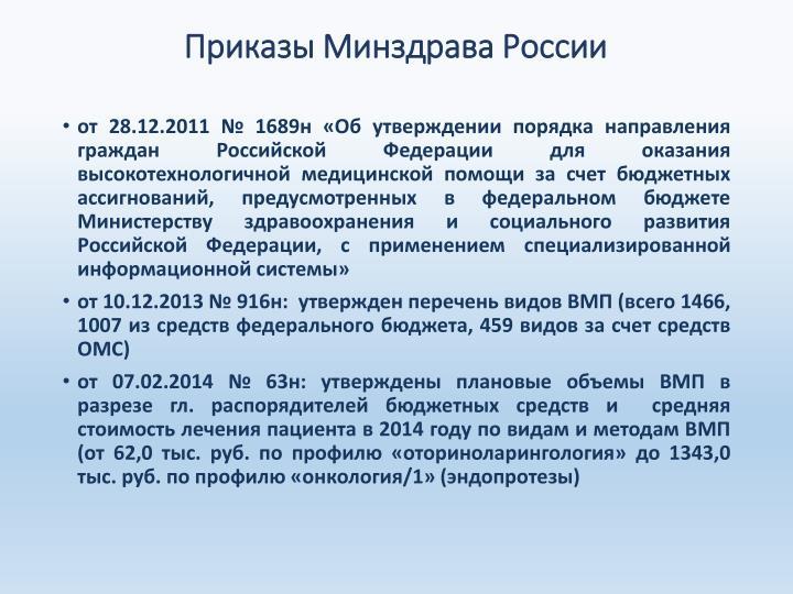 Приказы Минздрава России