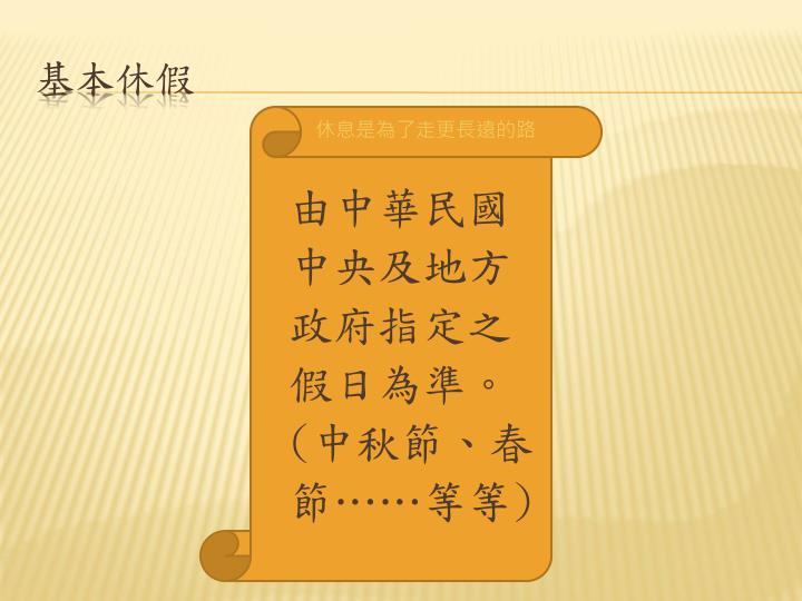 由中華民國