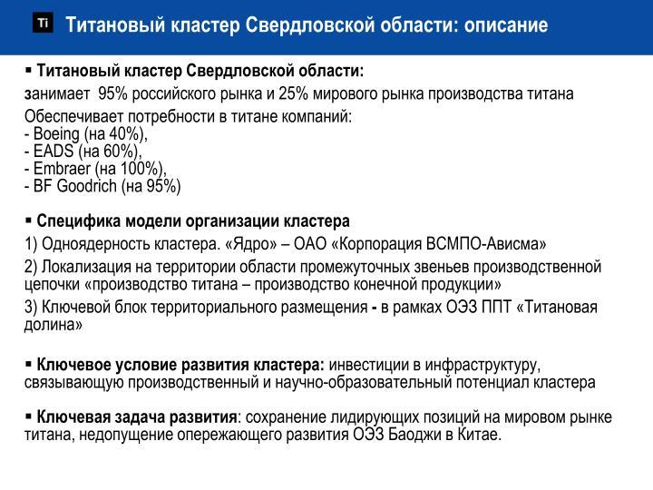 Титановый кластер Свердловской области: описание
