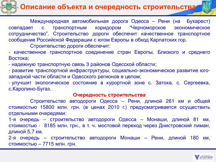 Международная автомобильная дорога Одесса – Рени (на  ...