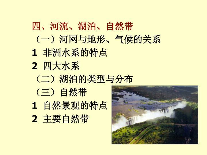 四、河流、湖泊、自然带