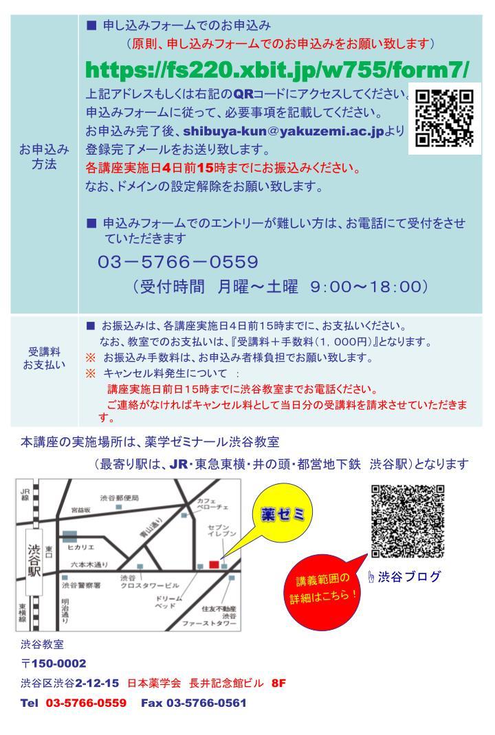 本講座の実施場所は、薬学ゼミナール渋谷教室
