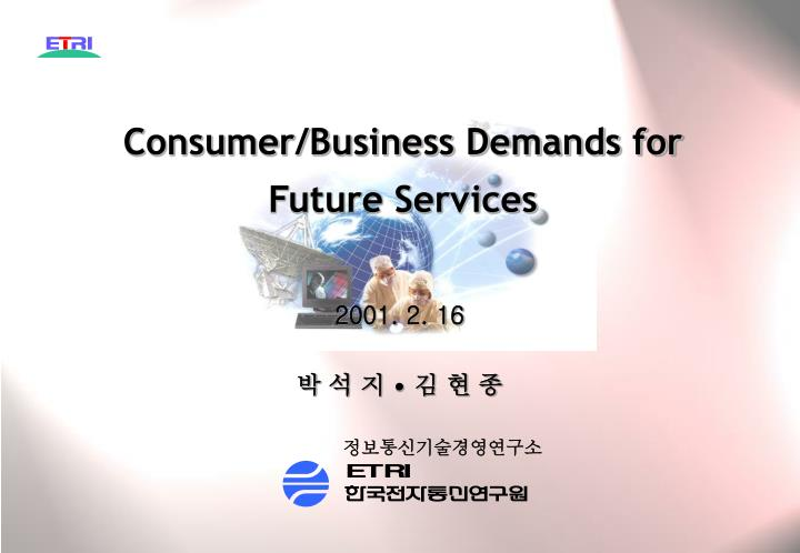 Consumer/Business Demands for Future Services