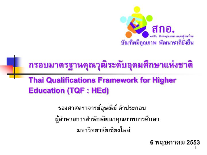 thai qualifications framework for higher education tqf hed