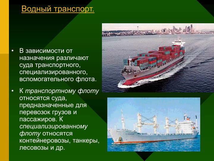 Водный транспорт.